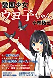 小林拓巳 (著)(10)新品: ¥ 950ポイント:95pt (10%)