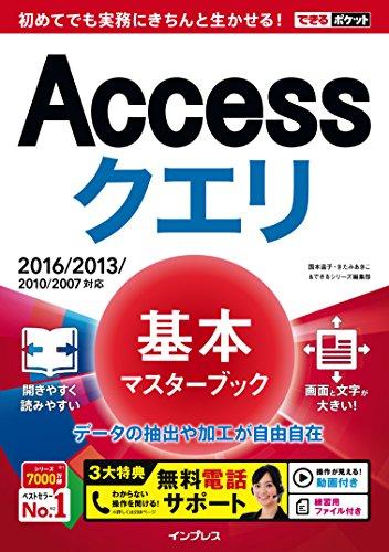 できるポケット Accessクエリ 基本マスターブック 2016/2013/2010/2007対応 できるポケットシリーズの詳細を見る