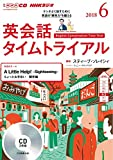 NHK CD ラジオ 英会話タイムトライアル 2018年6月号
