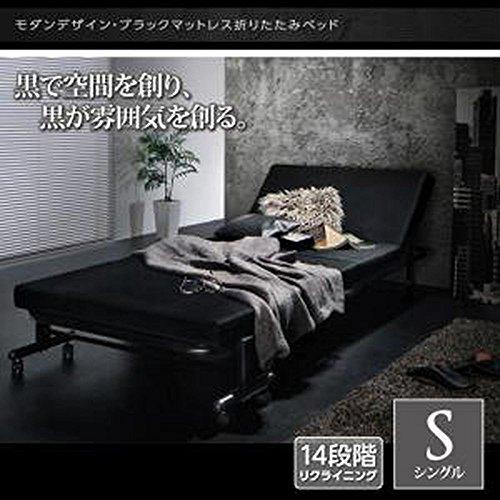モダンデザイン・ブラックマットレス折りたたみベッド【ヴェンセドル】
