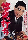 博奕打ち [DVD]