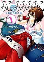 みこみみみみこ〜妖魔討伐神子録〜 1巻 (デジタル版ヤングガンガンコミックス)