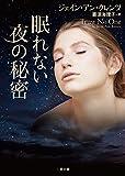 眠れない夜の秘密 (二見文庫 ザ・ミステリ・コレクション(ロマンス・コレクション))