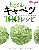 とことんキャベツ100レシピ (日テレムック 3分クッキングとことん素材100レシピシリーズ 1)