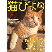 猫びより 2008年 03月号 [雑誌]