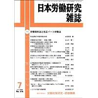 日本労働研究雑誌 2008年 07月号 [雑誌]