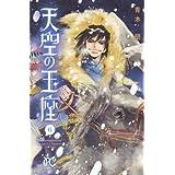天空の玉座 6 (ボニータコミックス)