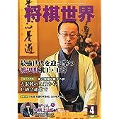 将棋世界 2015年 04月号 [雑誌]