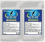 スクワレン 鮫肝油 (約6ヶ月分) 深海鮫の力強い生命力!!