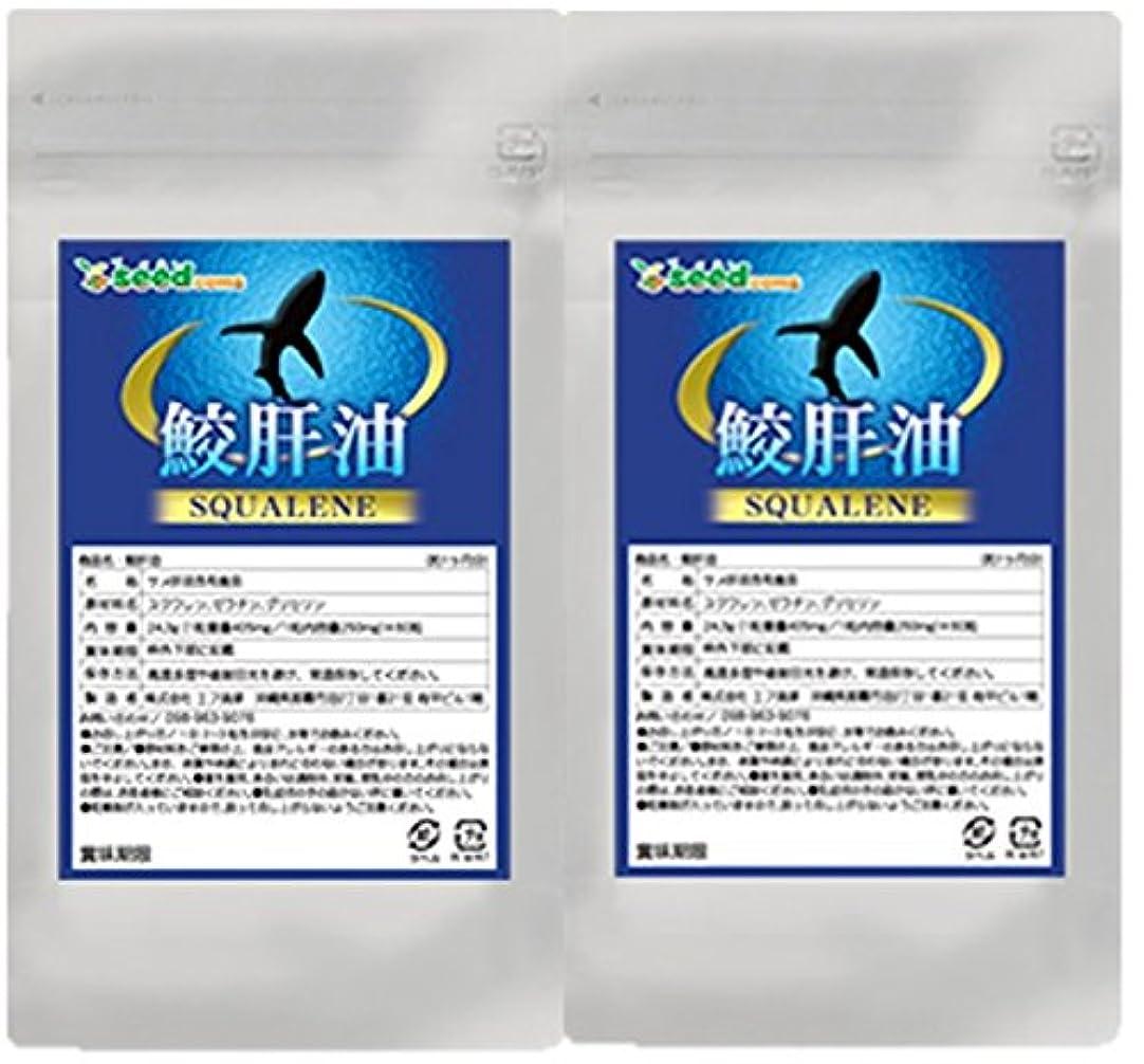 そこデモンストレーションかけがえのないスクワレン 鮫肝油 (約6ヶ月分) 深海鮫の力強い生命力!!