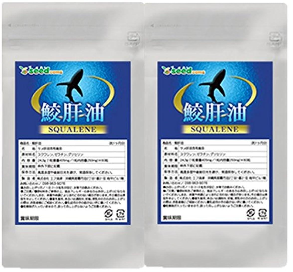 識字油ちらつきスクワレン 鮫肝油 (約6ヶ月分) 深海鮫の力強い生命力!!