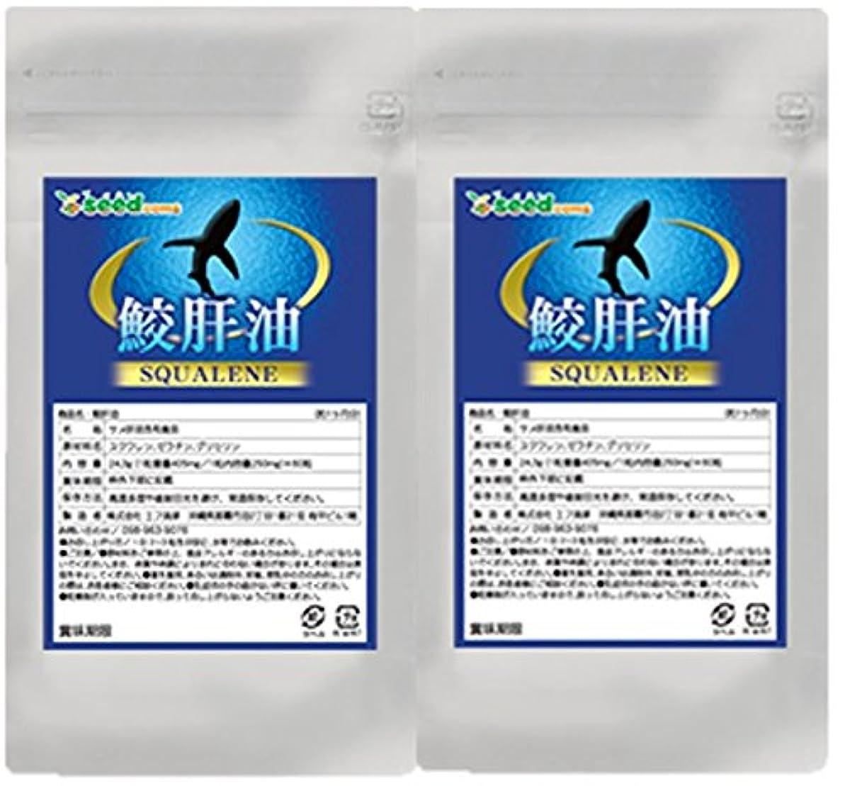 バーストアレンジにぎやかスクワレン 鮫肝油 (約6ヶ月分) 深海鮫の力強い生命力!!