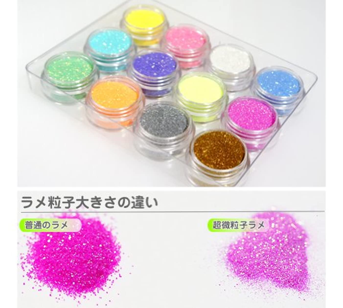 うめき声図氷ネオコレクションオリジナル☆超微粒子ラメパウダー0.1mm、砂のようにサラサラで抜群の発色 ジェルネイルアートに!