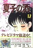 夏子の酒 (12) (モーニングKC (244))