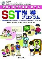 家庭と学校が連携・育てる SST指導プログラム