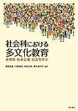 社会科における多文化教育――多様性・社会正義・公正を学ぶ