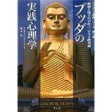 ブッダの実践心理学―アビダンマ講義シリーズ〈第7巻〉瞑想と悟りの分析1