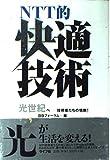 NTT的快適技術—光世紀へ 技術者たちの情熱!