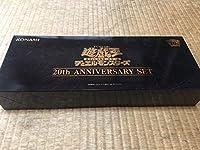 !遊戯王 20周年 アニバーサリーセット20th ANNIVERSARY SET ! クリスマスに!