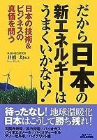 だから日本の新エネルギーはうまくいかない!―日本の技術&ビジネスの真価を問う (B&Tブックス)