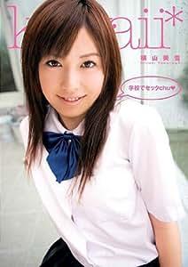 学校でセックchu 横山美雪 kawaii かわいい [DVD]