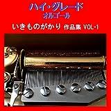 じょいふる Originally Performed By いきものがかり (オルゴール)