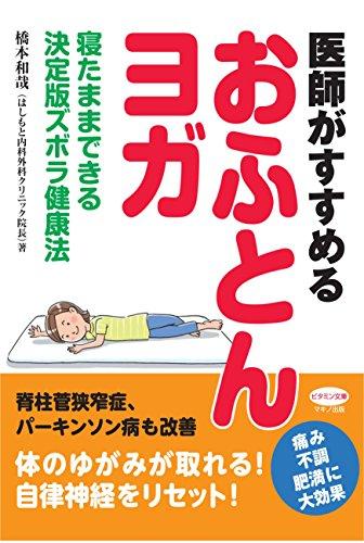 医師がすすめる「おふとんヨガ」 (寝たままできる決定版ズボラ健康法)