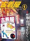 古着屋さん 1 特集:聖地・高円寺を行くー。 (ワールド・ムック 810)