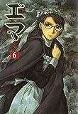 エマ 6巻 (HARTA COMIX)