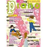 月刊ピアノ 2019年4月号