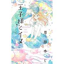 王子様とイヌ (別冊フレンドコミックス)