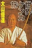 世界ケンカ旅 (徳間文庫)