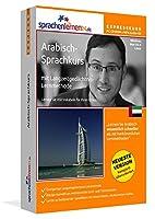 Sprachenlernen24.de Arabisch-Express-Sprachkurs. CD-ROM: Mit dem interaktiven & multimedialen Sprachkurs in wenigen Tagen fit für die Reise