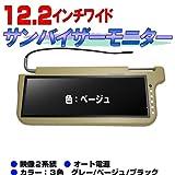 12.2インチサンバイザー モニター 左右セット(ベージュ)
