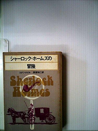 シャーロック・ホームズの冒険 (1960年) (創元推理文庫)の詳細を見る