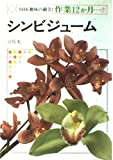 NHK趣味の園芸・作業12か月 7 シンビジュ-ム