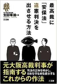 最高裁に「安保法」違憲判決を出させる方法 | 生田 暉雄 |本 | 通販 ...