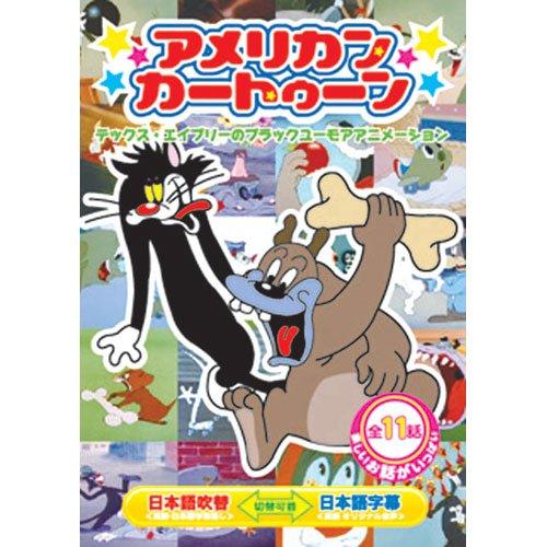 アメリカンカートゥーン 腹ぺこ野良猫 ABX-401 [DVD]