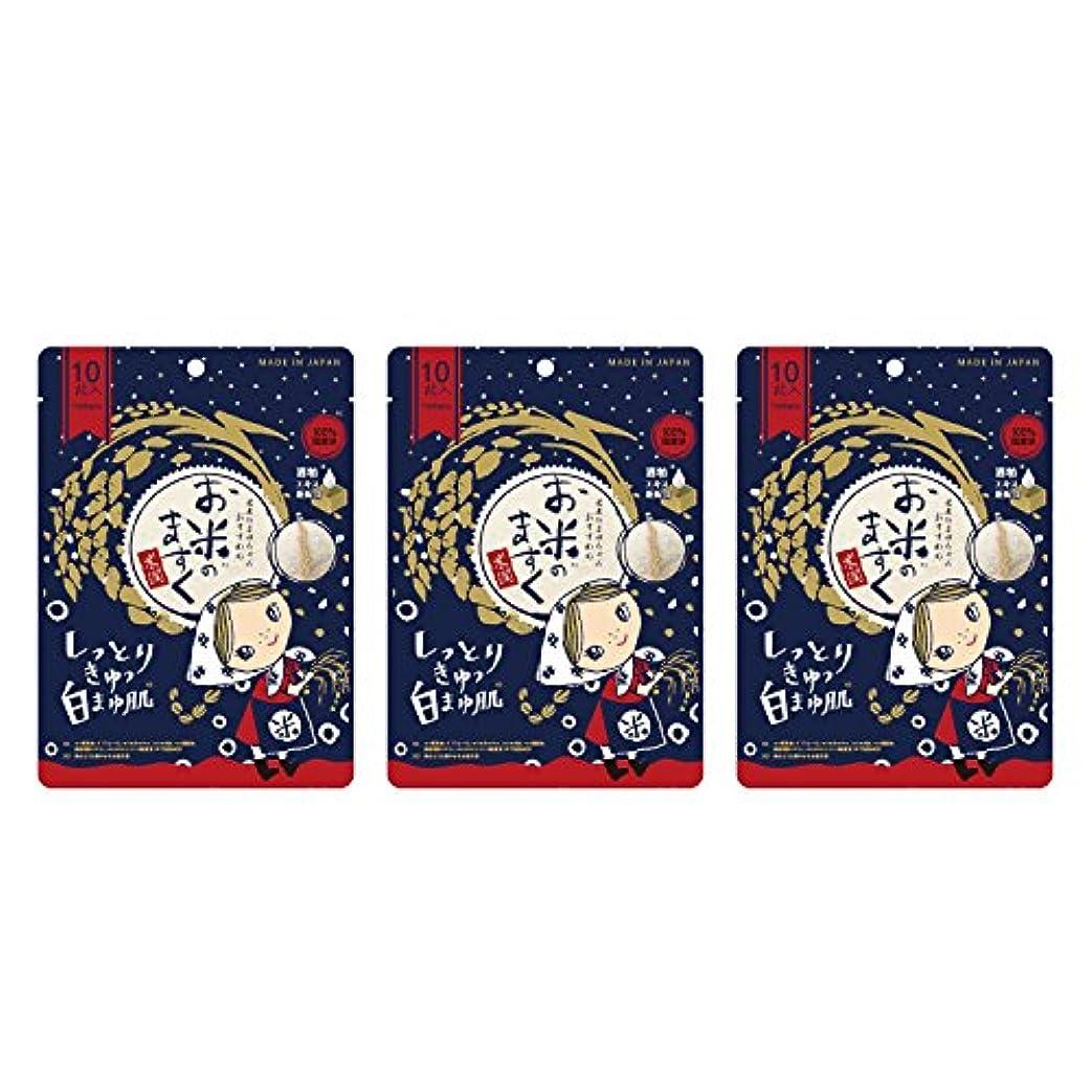 にんじん連結する感嘆符米屋のまゆちゃん まゆちゃんのお米のますく(10枚入り) (3個)