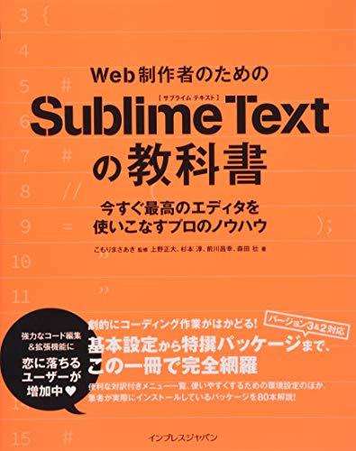 Web制作者のためのSublime Textの教科書 今すぐ最高のエディタを使いこなすプロのノウハウ