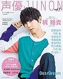 声優JUNON vol.7 (別冊ジュノン)