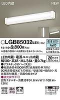 パナソニック 天井直付型・壁直付型 LED(昼白色) キッチンライト LGB85032LE1 20形直管蛍光灯1灯器具相当・拡散タイプ・両面化粧タイプ