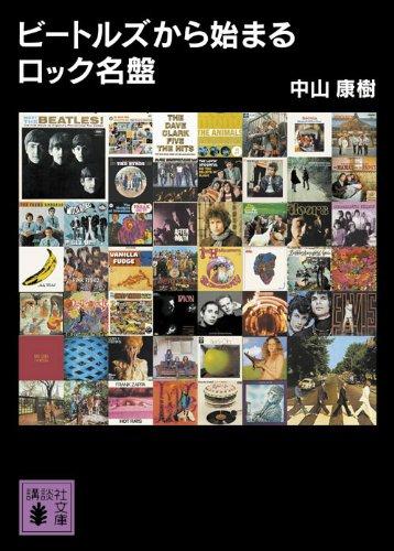 ビートルズから始まるロック名盤 (講談社文庫)の詳細を見る