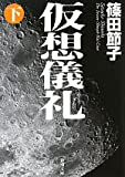 仮想儀礼(下) (新潮文庫)