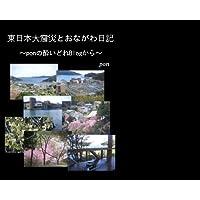 東日本大震災とおながわ日記