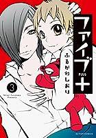 ファイブ+(3) (アクションコミックス(月刊アクション))