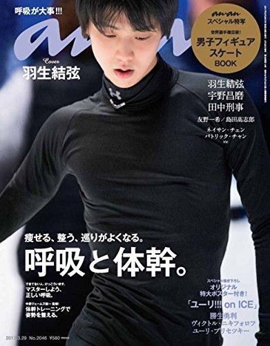 anan (アンアン) 2017/03/29[呼吸と体幹]