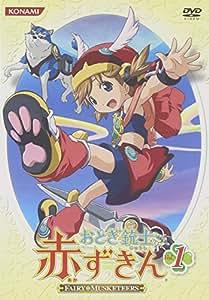 おとぎ銃士 赤ずきん Vol.1 [DVD]