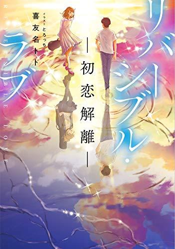 リバーシブル・ラブ―初恋解離― (LINE文庫)