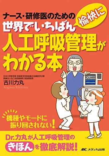 世界でいちばん愉快に人工呼吸管理がわかる本: ナース・研修医のためのの詳細を見る